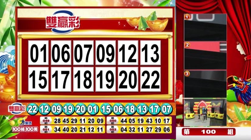 雙贏彩中獎號碼》第109000138期 民國109年6月9日 《#雙贏彩 #樂透彩開獎號碼》