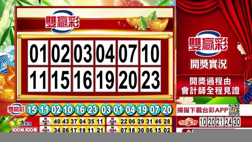 雙贏彩中獎號碼》第109000144期 民國109年6月16日 《#雙贏彩 #樂透彩開獎號碼》