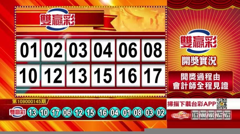 雙贏彩中獎號碼》第109000145期 民國109年6月17日 《#雙贏彩 #樂透彩開獎號碼》