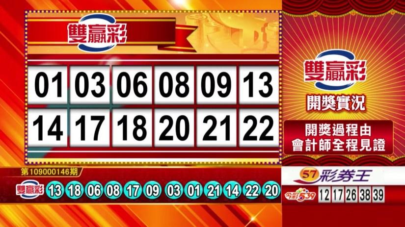 雙贏彩中獎號碼》第109000146期 民國109年6月18日 《#雙贏彩 #樂透彩開獎號碼》