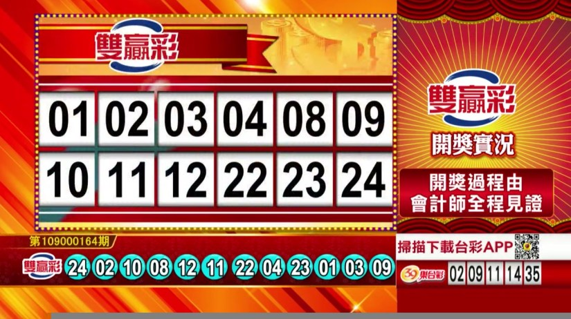 雙贏彩中獎號碼》第109000164期 民國109年7月9日 《#雙贏彩 #樂透彩開獎號碼》