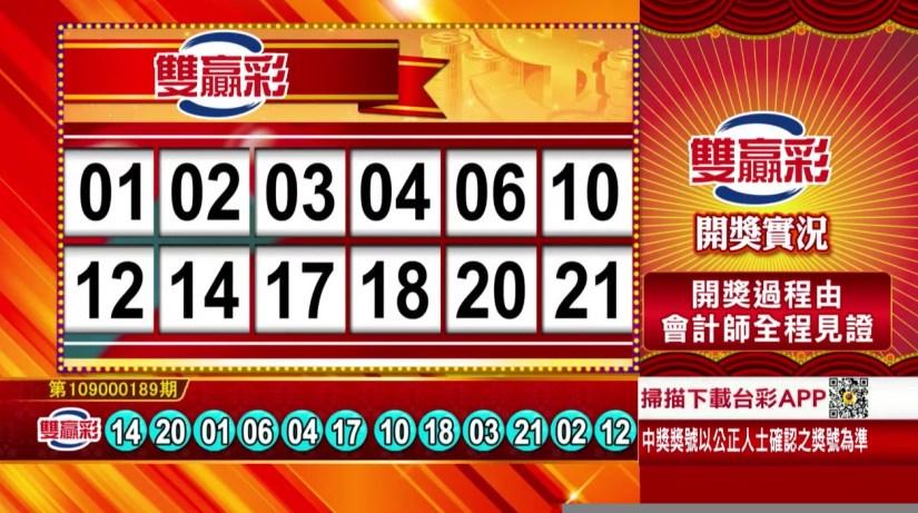 雙贏彩中獎號碼》第109000189期 民國109年8月7日 《#雙贏彩 #樂透彩開獎號碼》