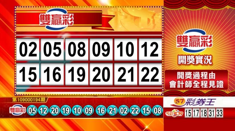 雙贏彩中獎號碼》第109000194期 民國109年8月13日 《#雙贏彩 #樂透彩開獎號碼》