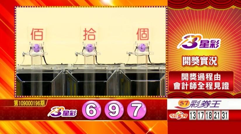 3星彩中獎號碼》第109000196期 民國109年8月15日 《#3星彩 #樂透彩開獎號碼》