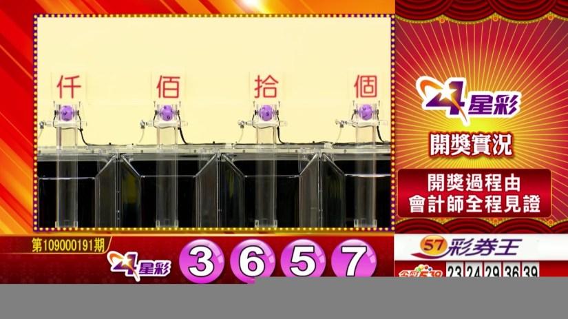 4星彩中獎號碼》第109000191期 民國109年8月10日 《#4星彩 #樂透彩開獎號碼》