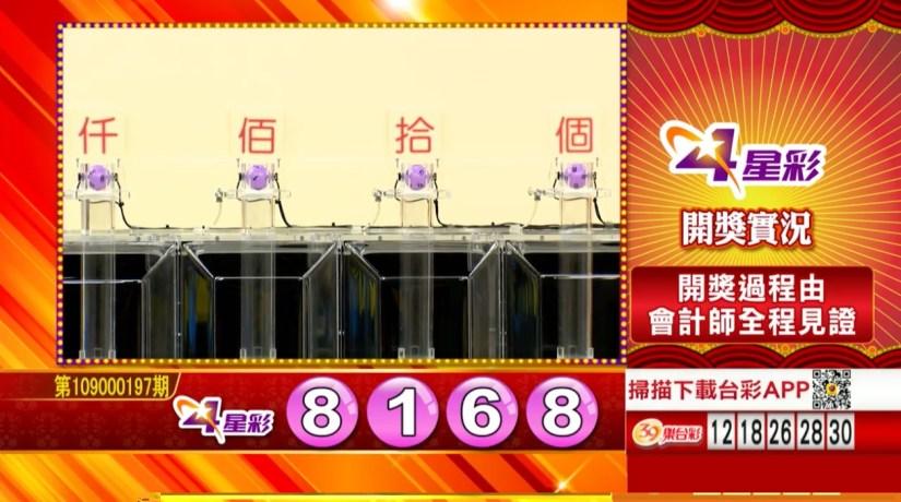 4星彩中獎號碼》第109000197期 民國109年8月17日 《#4星彩 #樂透彩開獎號碼》