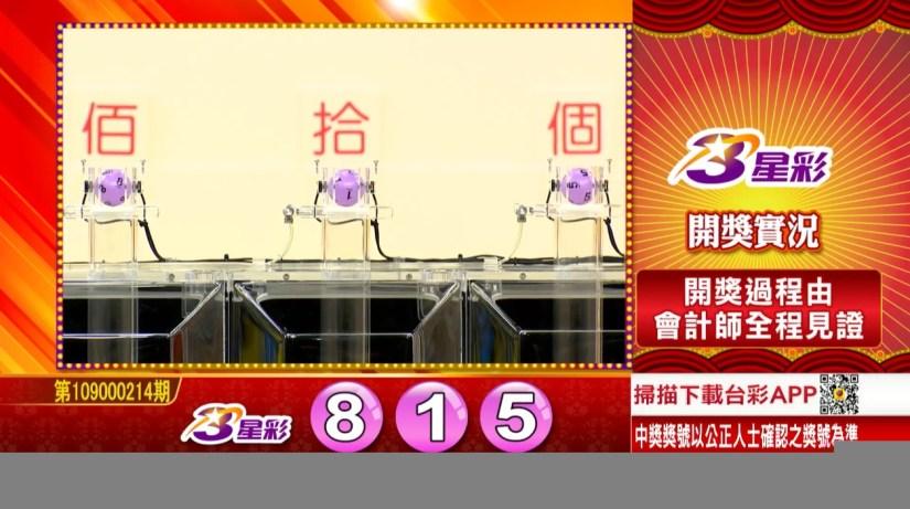 3星彩中獎號碼》第109000214期 民國109年9月5日 《#3星彩 #樂透彩開獎號碼》