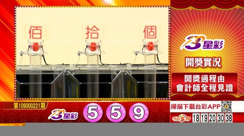 3星彩中獎號碼》第109000221期 民國109年9月14日 《#3星彩 #樂透彩開獎號碼》