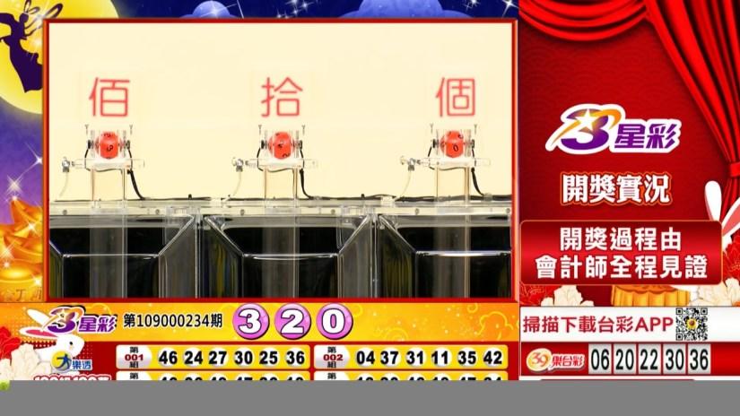 3星彩中獎號碼》第109000234期 民國109年9月29日 《#3星彩 #樂透彩開獎號碼》