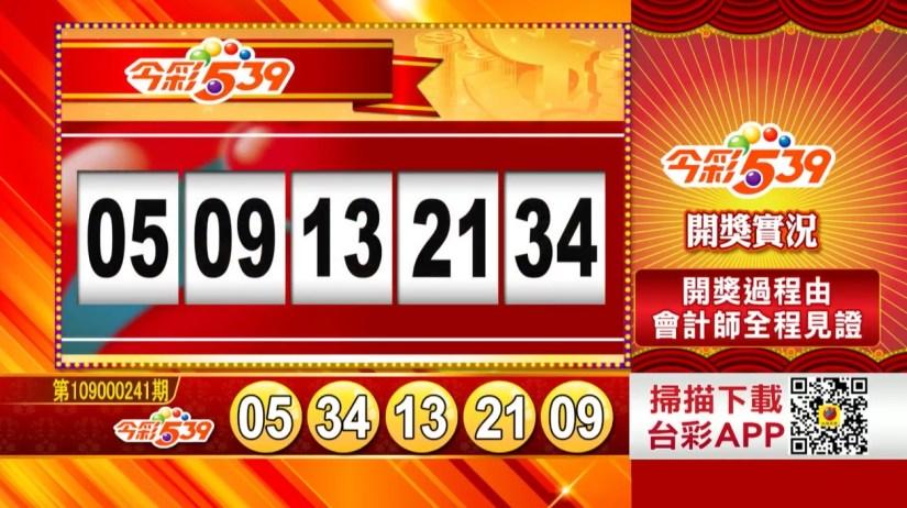 今彩539中獎號碼》第109000241期 民國109年10月7日 《#今彩539 #樂透彩開獎號碼》