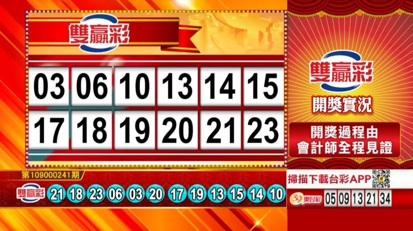 雙贏彩中獎號碼》第109000241期 民國109年10月7日 《#雙贏彩 #樂透彩開獎號碼》