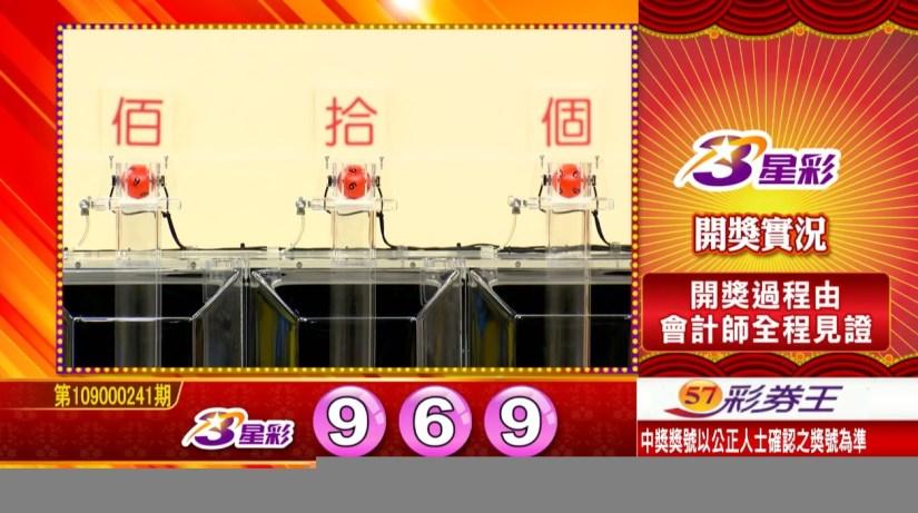 3星彩中獎號碼》第109000241期 民國109年10月7日 《#3星彩 #樂透彩開獎號碼》