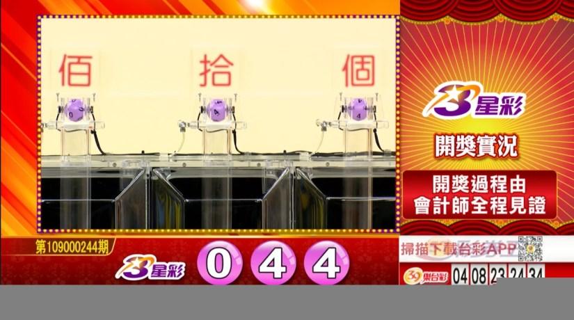 3星彩中獎號碼》第109000244期 民國109年10月10日 《#3星彩 #樂透彩開獎號碼》