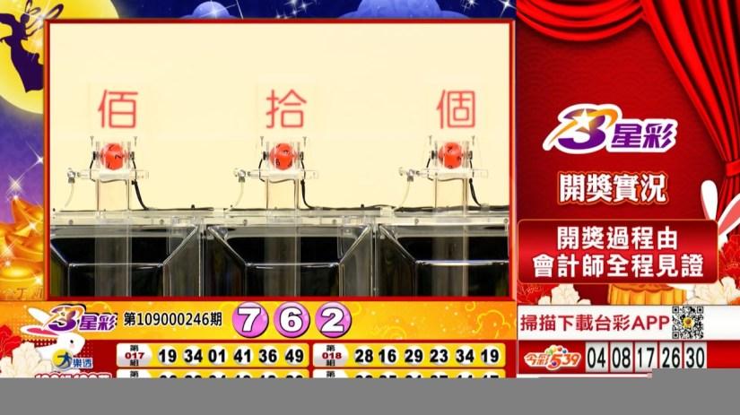 3星彩中獎號碼》第109000246期 民國109年10月13日 《#3星彩 #樂透彩開獎號碼》