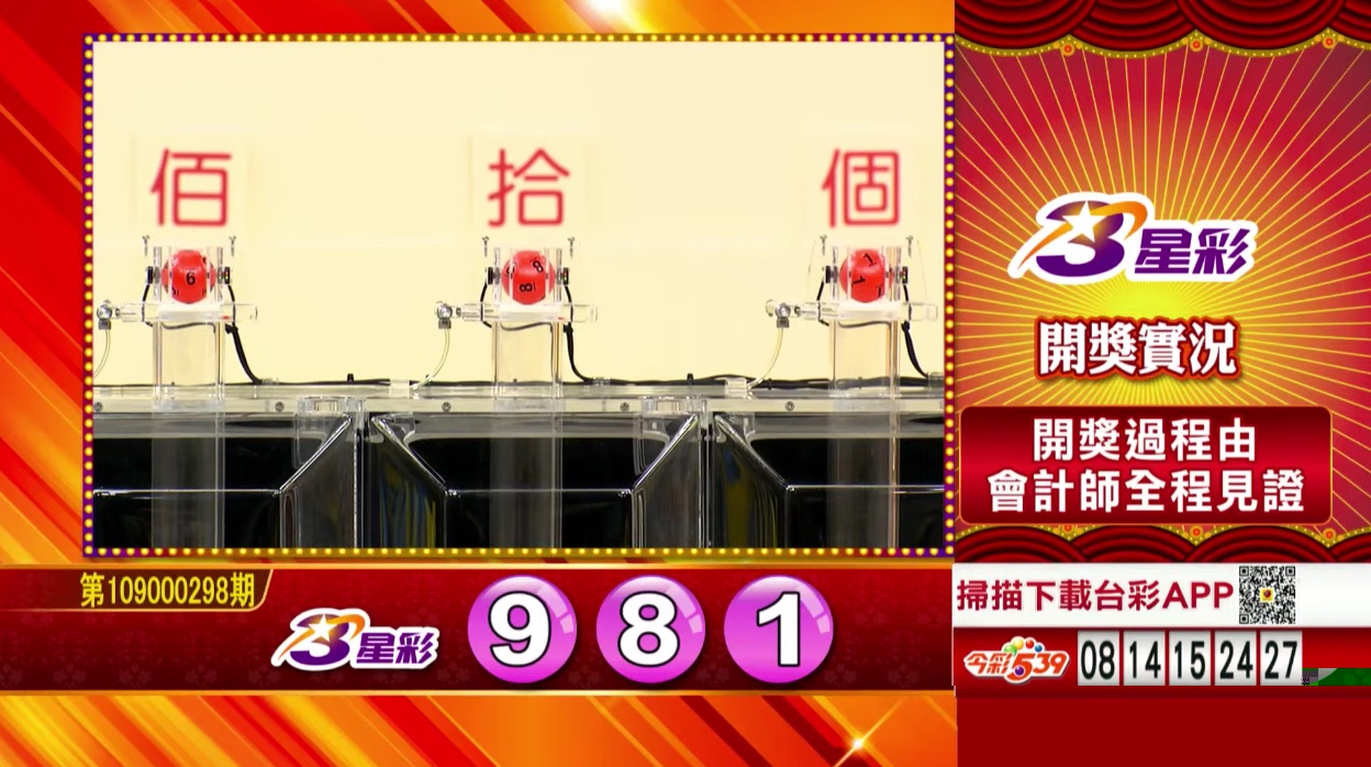 💰3星彩中獎號碼💰第109000298期 民國109年12月12日 《#3星彩 #樂透彩開獎號碼》