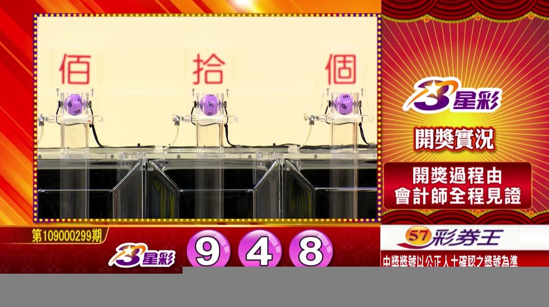 💰3星彩中獎號碼💰第109000299期 民國109年12月14日 《#3星彩 #樂透彩開獎號碼》