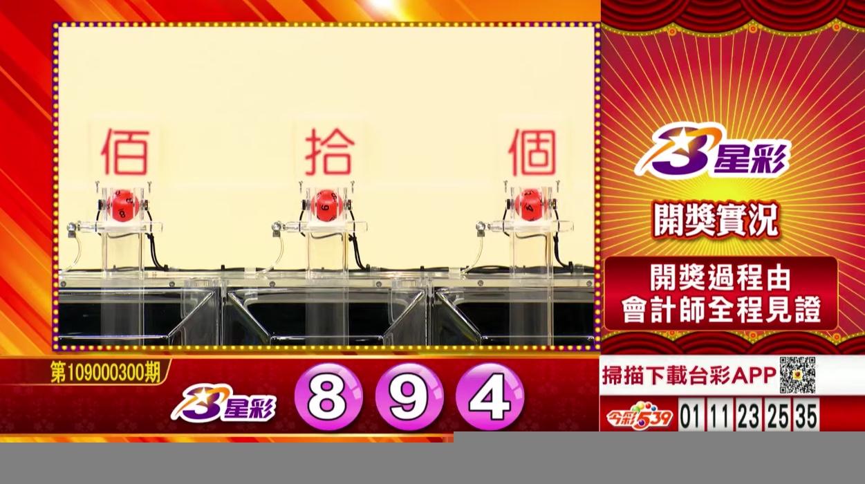 💰3星彩中獎號碼💰第109000300期 民國109年12月15日 《#3星彩 #樂透彩開獎號碼》