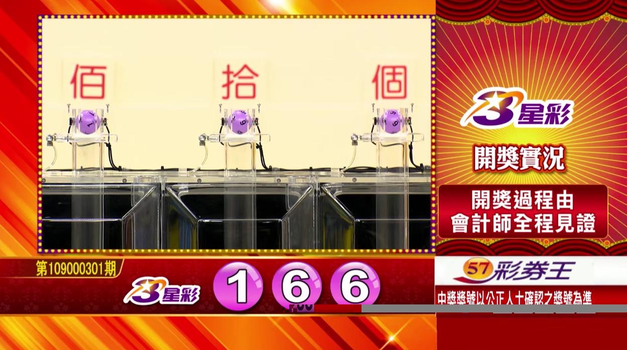 💰3星彩中獎號碼💰第109000301期 民國109年12月16日 《#3星彩 #樂透彩開獎號碼》