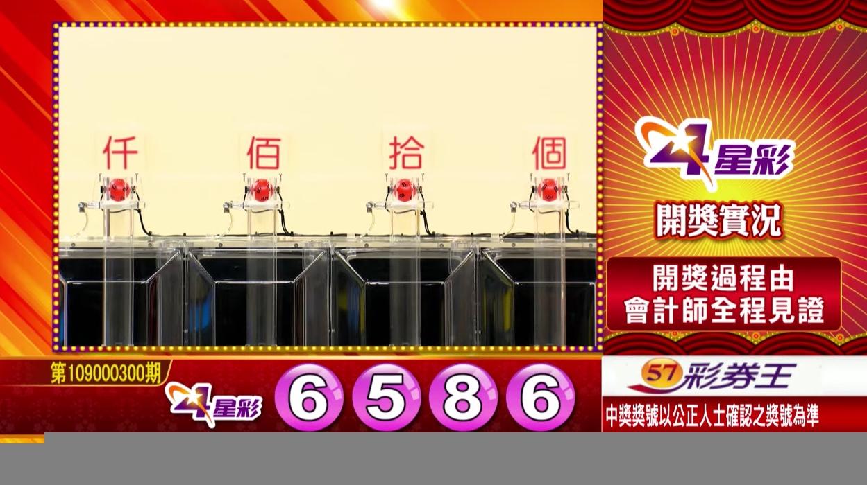 💰4星彩中獎號碼💰第109000300期 民國109年12月15日 《#4星彩 #樂透彩開獎號碼》