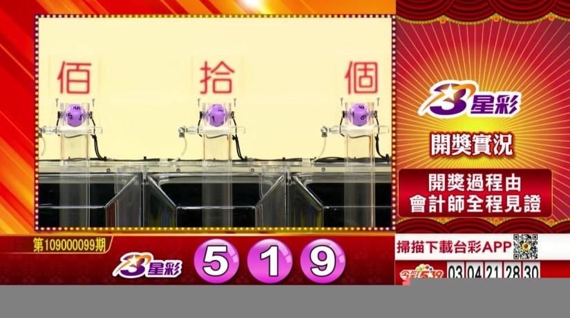 3星彩中獎號碼》第109000099期 民國109年4月24日 《#3星彩 #樂透彩開獎號碼》