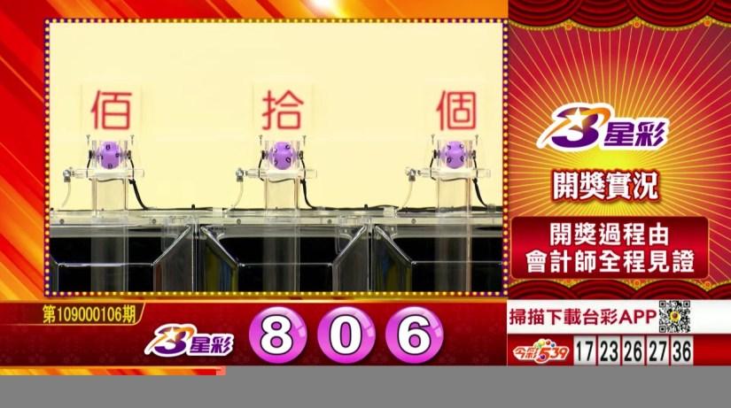 3星彩中獎號碼》第109000106期 民國109年5月2日 《#3星彩 #樂透彩開獎號碼》