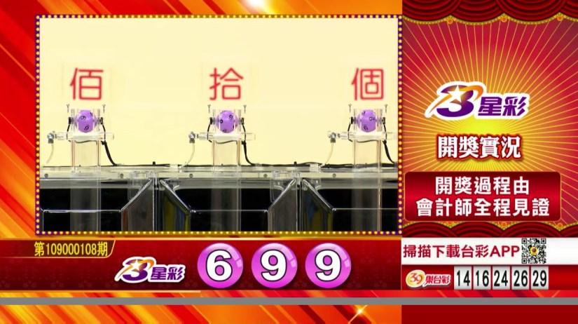 3星彩中獎號碼》第109000108期 民國109年5月5日 《#3星彩 #樂透彩開獎號碼》