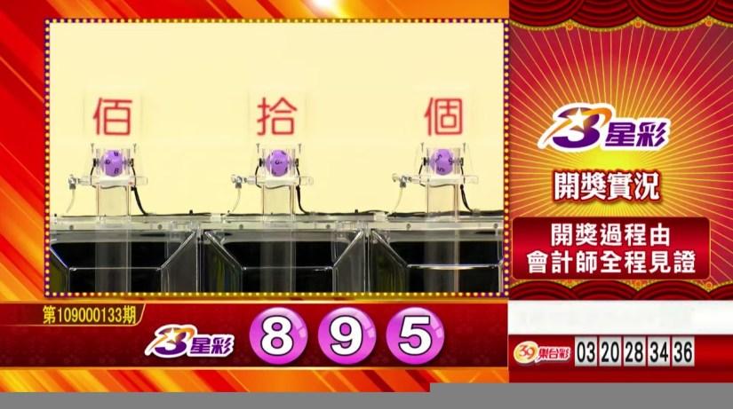 3星彩中獎號碼》第109000133期 民國109年6月3日 《#3星彩 #樂透彩開獎號碼》