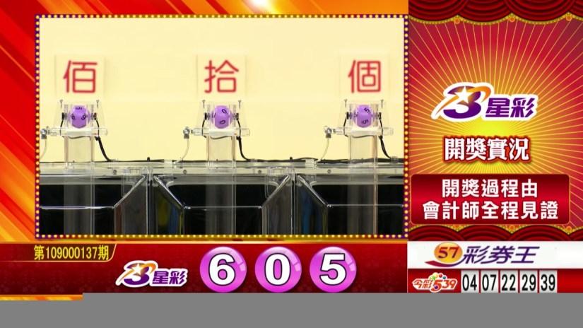 3星彩中獎號碼》第109000137期 民國109年6月8日 《#3星彩 #樂透彩開獎號碼》