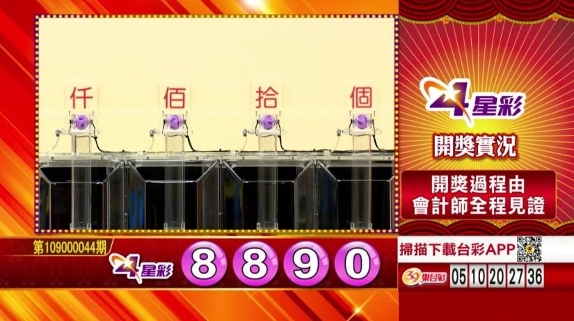 4星彩中獎號碼》第109000044期 民國109年2月20日