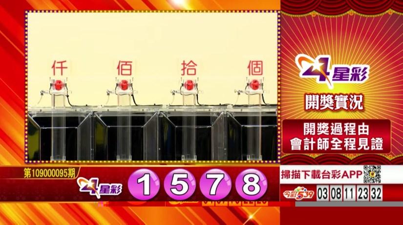 4星彩中獎號碼》第109000095期 民國109年4月20日 《#4星彩 #樂透彩開獎號碼》