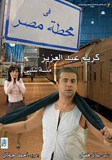 فيلم في محطة مصر كوميك