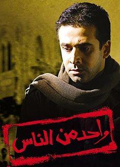 فيلم كريم عبد العزيز واحد من الناس