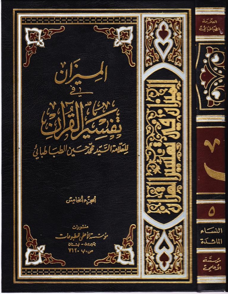الميزان في تفسير القرآن ويكيبيديا