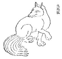 English: Nine tails fox, mythical Chinese crea...