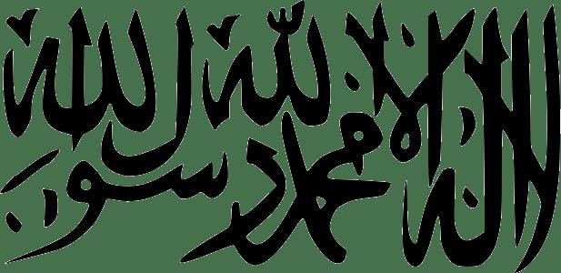 Shahadah - Islamisches Glaubensbekenntnis