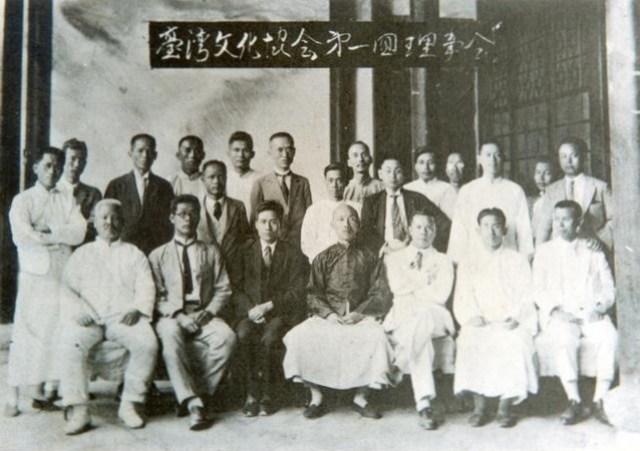 臺灣文化協會 成立