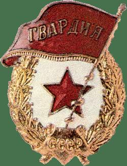 """Insignia de las unidades selectas del ejército ruso, """"Gbardiya"""" (Guardia)."""