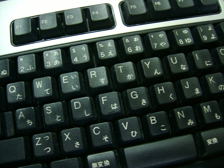 Japanese keyboard