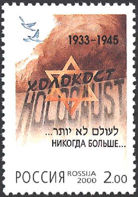 https://i2.wp.com/upload.wikimedia.org/wikipedia/commons/1/14/Russia_stamp_no._583_-_In_memory_of_the_Holocaust_victims.jpg