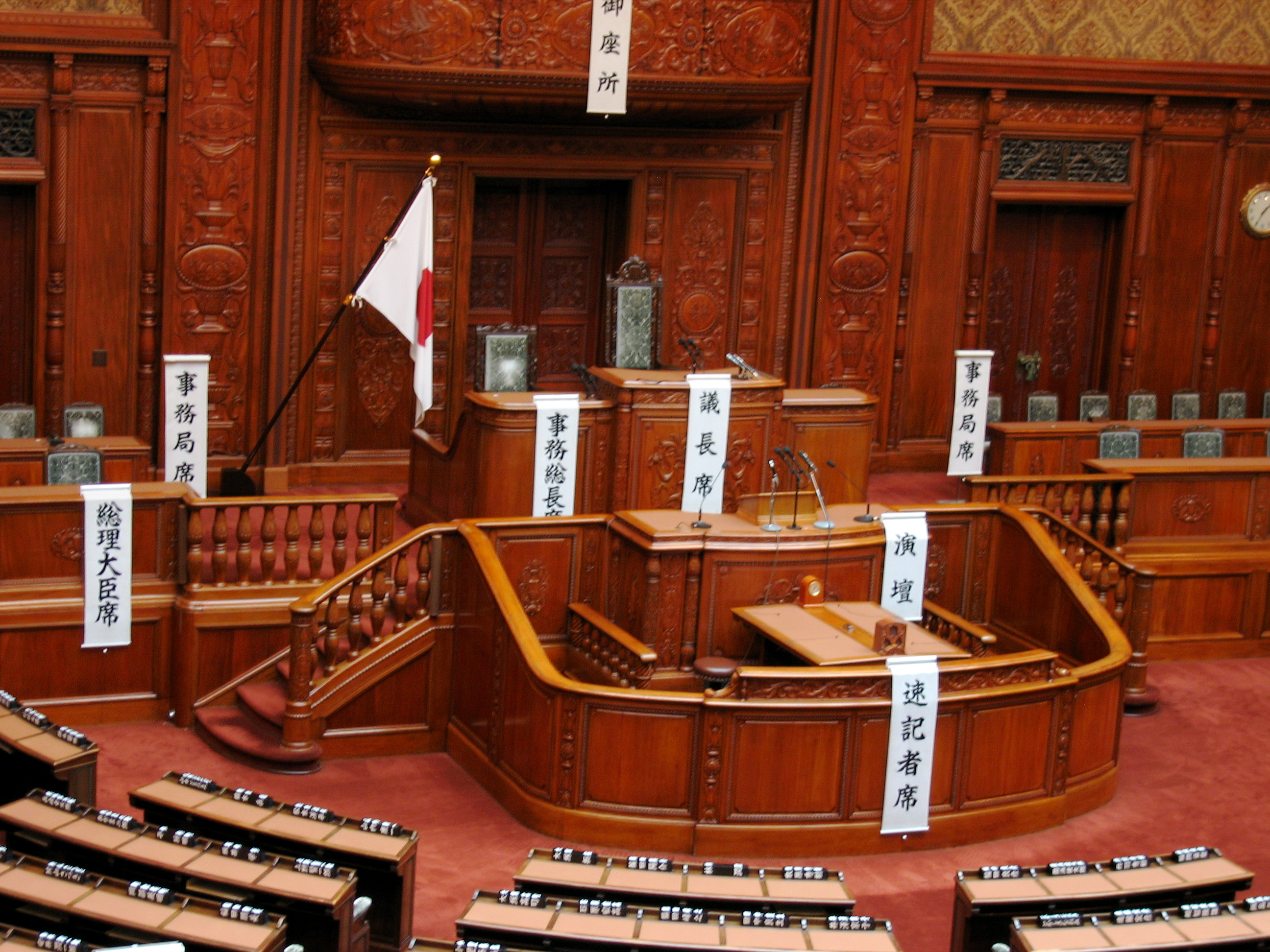 File Chamber Of The House Of Representatives Of Japan 2
