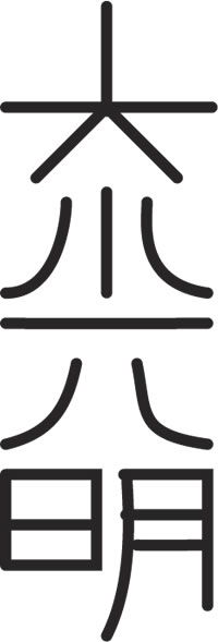 The Reiki Master Attunement symbol Daikomyo, a...