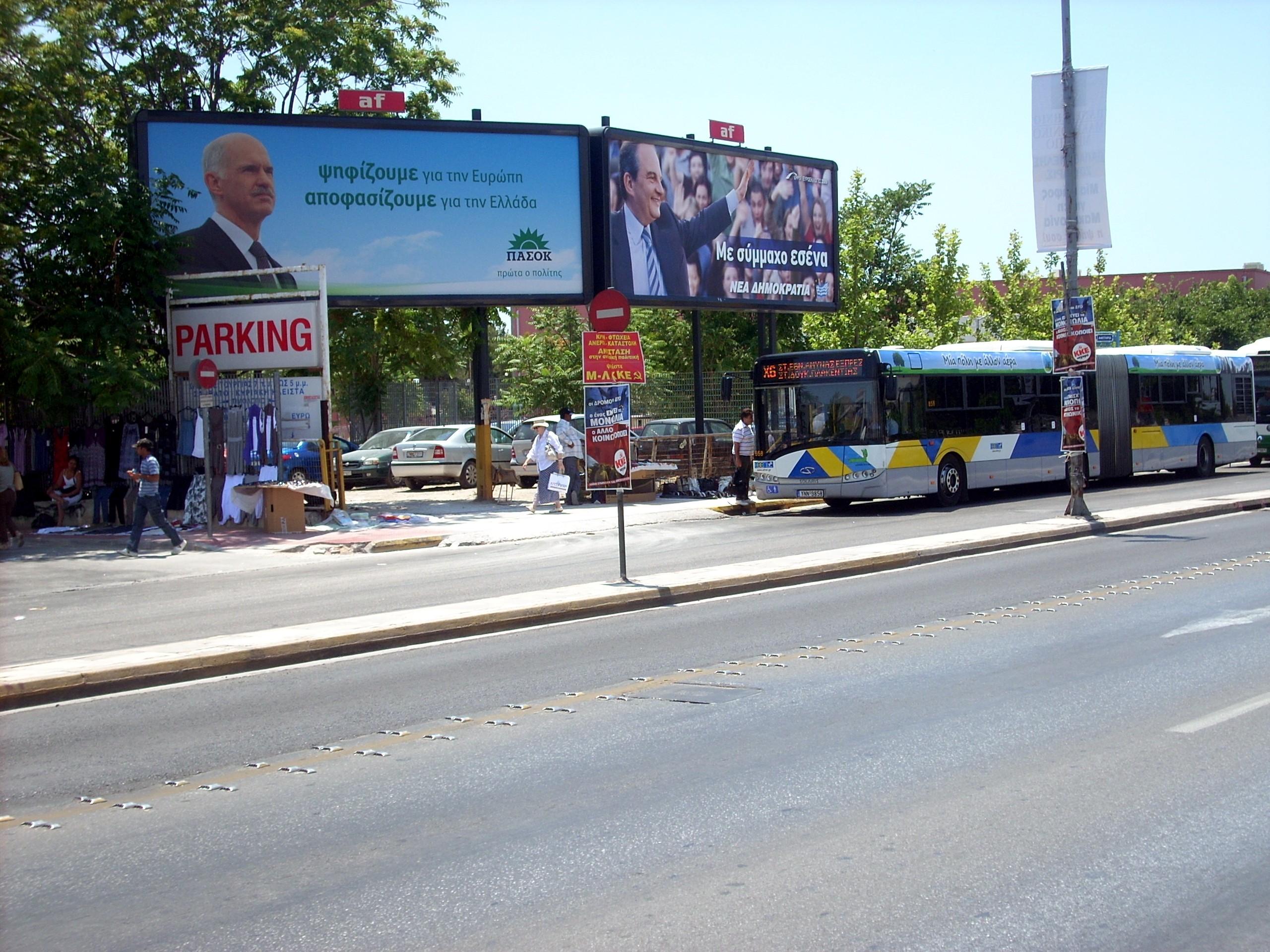 https://i2.wp.com/upload.wikimedia.org/wikipedia/commons/5/50/Bus_stop_near_Ethniki_Amina.jpg