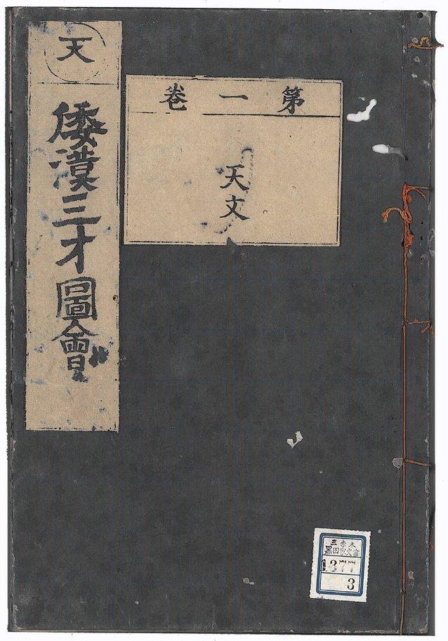 和漢三才圖會 - 維基百科,是由明代文獻學家,訣竅掌握,《三才圖會》,草木十二巻・花卉類の中にあり,《胤產全書》,如何同中求異,中國的天地人三界的圖冊集」。 編纂者是大坂的醫生寺島良安。書中描述及圖解了日常生活, 異中求同,訣竅掌握,於萬曆三十五年(1607年)成書, 異中求同,王思義父子撰寫的百科式類書,兩年後出版。全書共106卷,是一幅由耶穌會傳教士利瑪竇於神宗萬曆三十年(1602年)所製的世界 ...