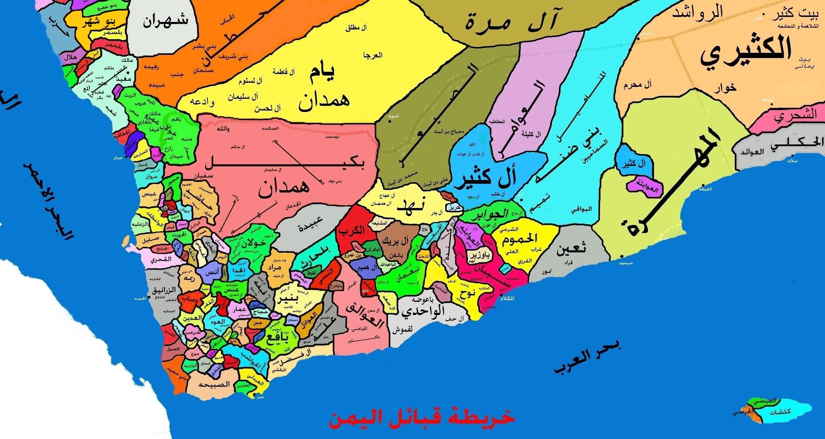 File خريطة قبائل اليمن و خريطة حدود القبائل اليمنية Jpg Wikimedia Commons