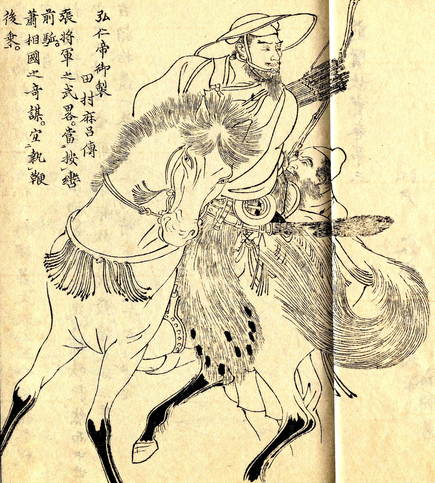 Sakanoue Tamuramaro