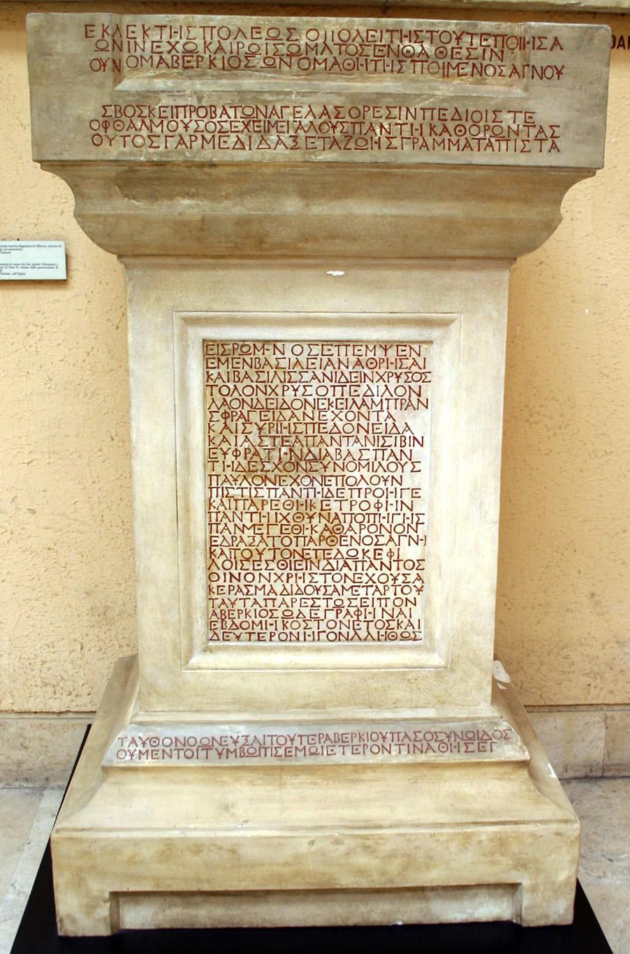 Inscription Of Abercius Wikipedia