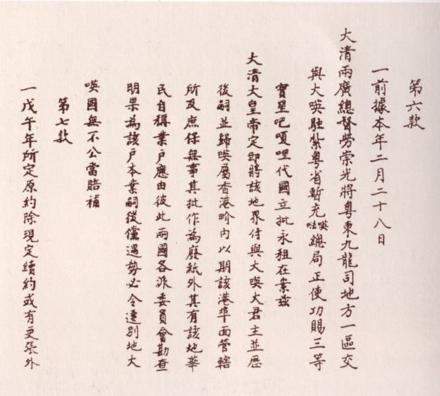 Convention of Peking (1860).