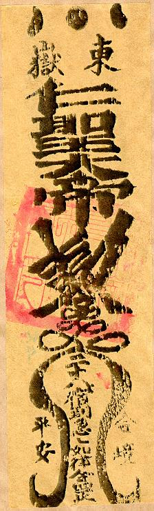 A Daoist fulu talisman