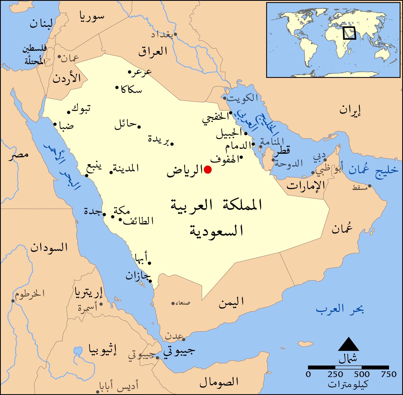 الرياض ويكيبيديا