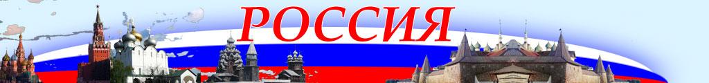 https://i2.wp.com/upload.wikimedia.org/wikipedia/commons/6/6a/Portal-Russia.jpg